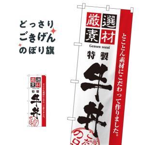 牛丼 のぼり旗 2425|goods-pro