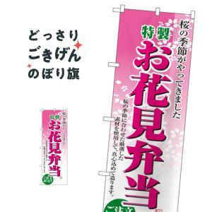 お花見弁当 のぼり旗 2920 goods-pro