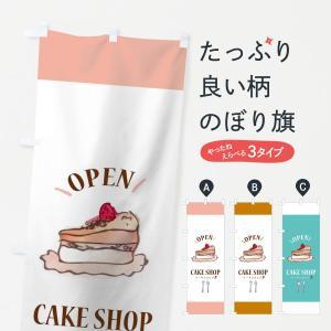のぼり旗 ケーキショップ|goods-pro