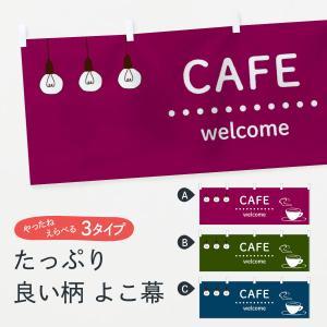 横幕 カフェ|goods-pro