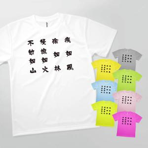 Tシャツ 疾如風徐如林侵掠如火不動如山 風林火山|goods-pro