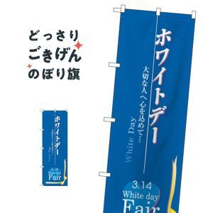 ホワイトデーフェア のぼり旗 3213|goods-pro