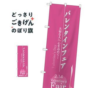 バレンタインフェア のぼり旗 3212|goods-pro