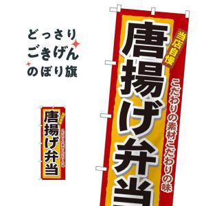 唐揚げ弁当 のぼり旗 3318|goods-pro