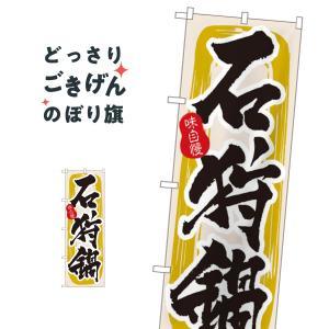 石狩鍋 のぼり旗 3160