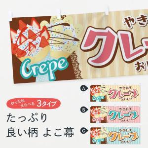 横幕 クレープ|goods-pro