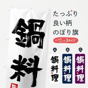 のぼり旗 鍋料理|goods-pro