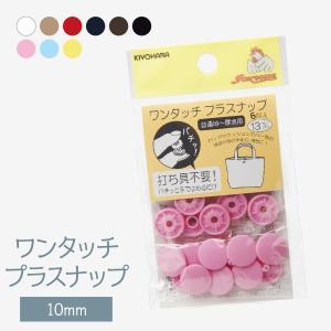 ワンタッチプラスナップ 10mm|goods-pro