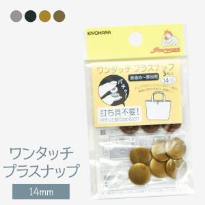 ワンタッチプラスナップメタル 14mm|goods-pro