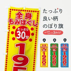 のぼり旗 全身もみほぐし30分1950円|goods-pro