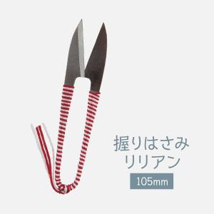 握りはさみ リリアン巻き 105mm|goods-pro