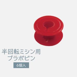 半回転ミシン用プラボビン|goods-pro