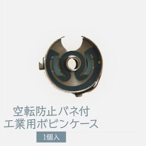 空転防止バネ付 工業用ボビンケース|goods-pro