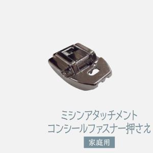 ミシンアタッチメント 家庭用コンシールファスナー押さえ|goods-pro