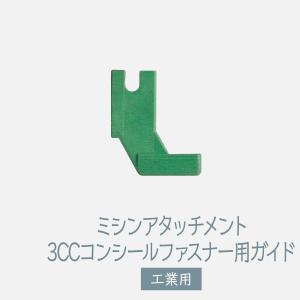 ミシンアタッチメント 3CCコンシールファスナー用ガード 工業用|goods-pro