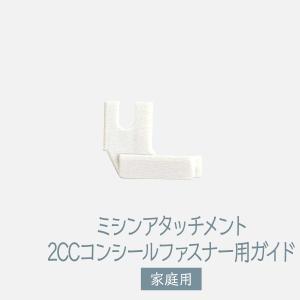 ミシンアタッチメント 2CCコンシールファスナー用ガード 家庭用|goods-pro