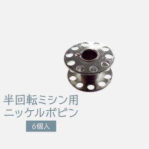 半回転ミシン用ニッケルボビン|goods-pro