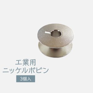 工業用ボビン|goods-pro