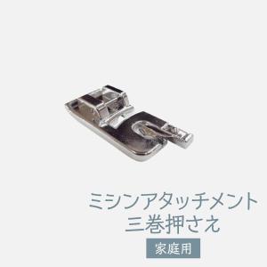 ミシンアタッチメント 家庭用三巻押さえ|goods-pro