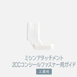 ミシンアタッチメント 2CCコンシールファスナー用ガード 工業用|goods-pro
