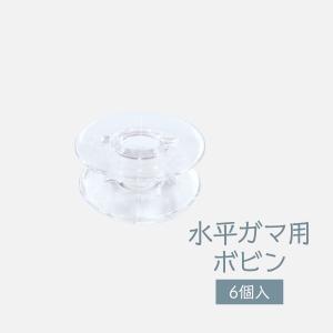 水平ガマ用ボビン ジューキ・ジャノメ・トヨタ用|goods-pro