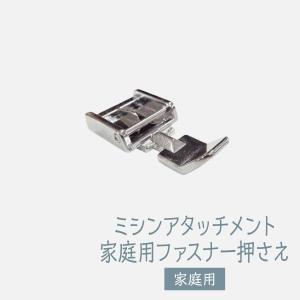 ミシンアタッチメント 家庭用ファスナー押さえ|goods-pro