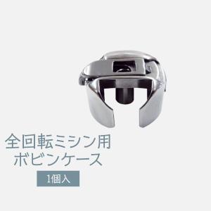 全回転ミシン用ボビンケース|goods-pro