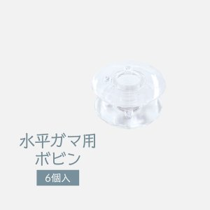 水平ガマ用ボビン ブラザー薄型用|goods-pro