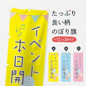 のぼり旗 イベント本日開催中 goods-pro