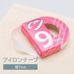 アイロンテープ 幅9mm 長さ10m|goods-pro