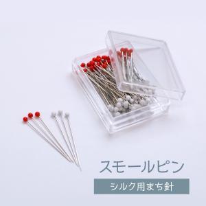 スモールピン シルク用まち針|goods-pro