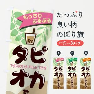 のぼり旗 タピオカミルクティ goods-pro