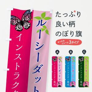 のぼり旗 ルーシーダットンインストラクター養成|goods-pro