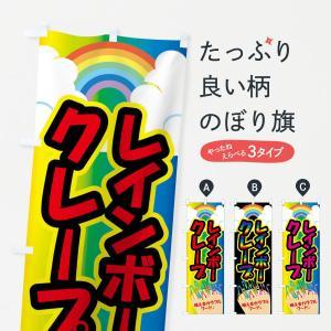 のぼり旗 レインボークレープ goods-pro