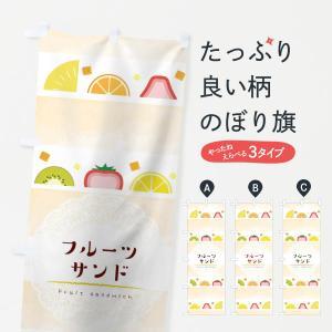 のぼり旗 フルーツサンド|goods-pro