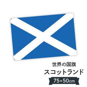 スコットランド 国旗 W75cm H50cm|goods-pro
