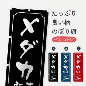 のぼり旗 メダカ販売|goods-pro