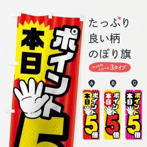 のぼり旗 本日ポイント5倍 goods-pro