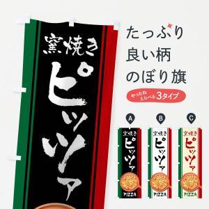 のぼり旗 窯焼きピッツァ|goods-pro