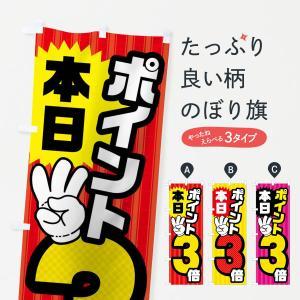のぼり旗 本日ポイント3倍 goods-pro