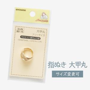 真鍮製 大甲丸 指ぬき|goods-pro