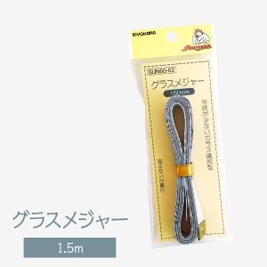 グラスメジャー 150cm|goods-pro