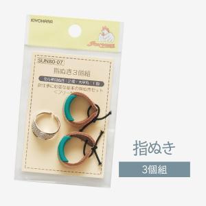指ぬき 3個セット|goods-pro