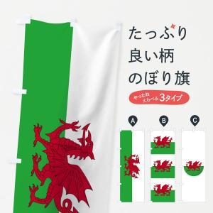 のぼり旗 ウェールズ国旗|goods-pro