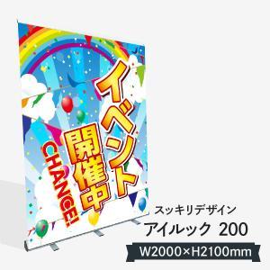 アイルック200|goods-pro