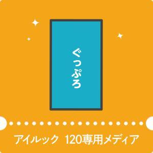 アイルック120専用メディア|goods-pro