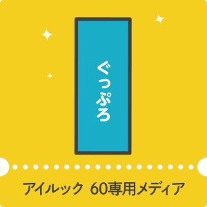 アイルック60専用メディア|goods-pro