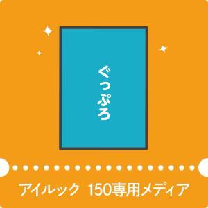 アイルック150専用メディア|goods-pro