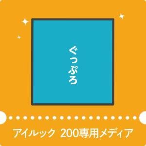 アイルック200専用メディア|goods-pro