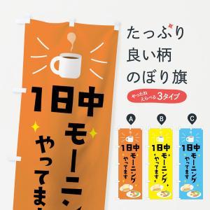 のぼり旗 1日中モーニング|goods-pro